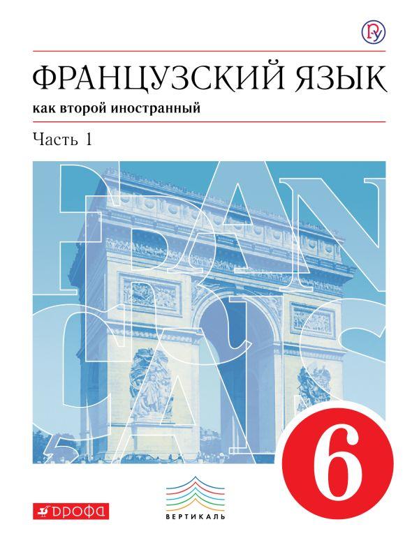 Французский язык как второй иностранный. 6 класс. Учебник. Часть 1 - страница 0