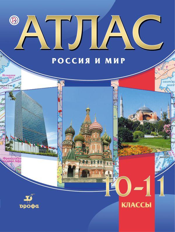 Атлас.Россия и мир.10-11классы - страница 0