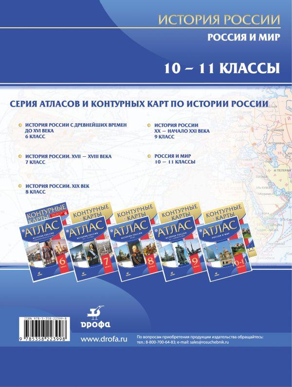 Атлас.Россия и мир.10-11классы - страница 9