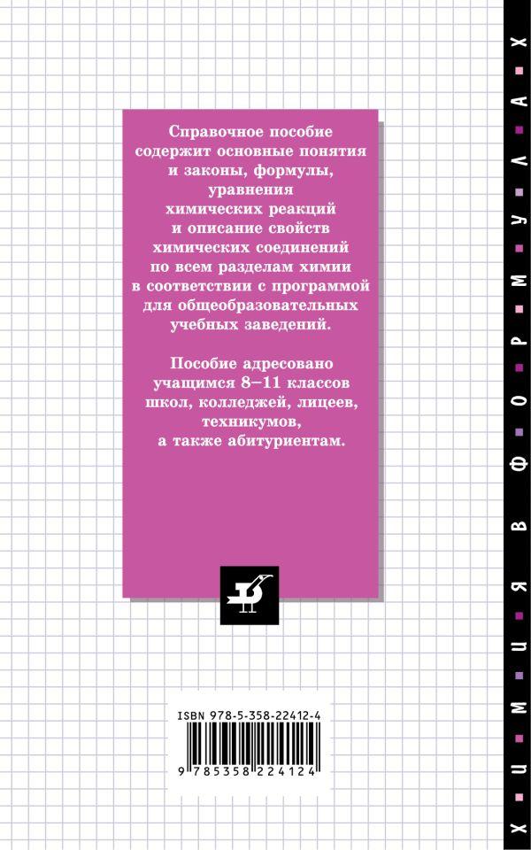 Химия в формулах.8-11кл. Справ.пособие (Иванов) - страница 17
