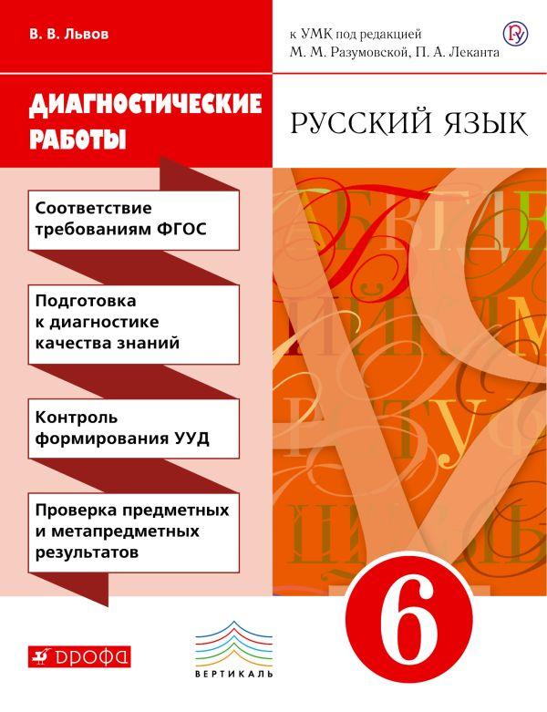 Русский язык. 6 класс. Рабочая тетрадь (диагностические работы) - страница 0