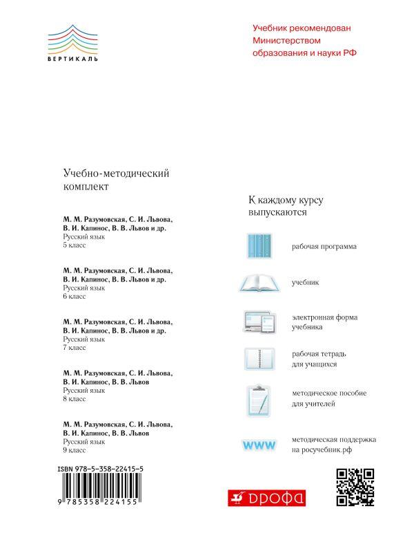 Русский язык. 6 класс. Рабочая тетрадь (диагностические работы) - страница 11