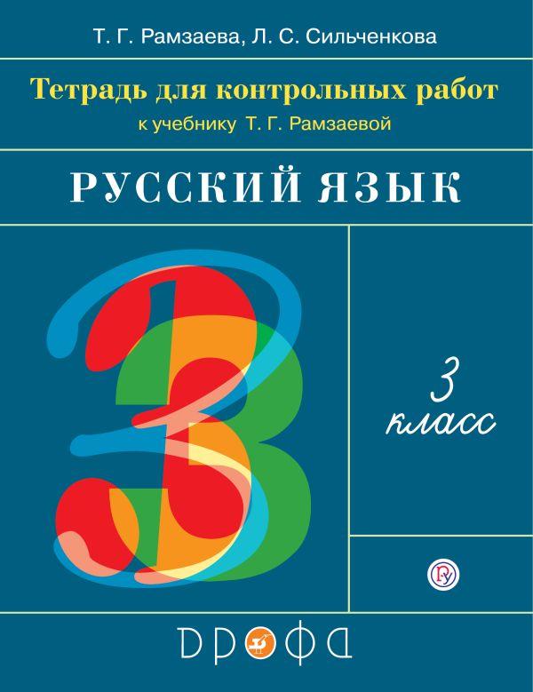 Контрольные работы по русскому языку. 3 класс. - страница 0