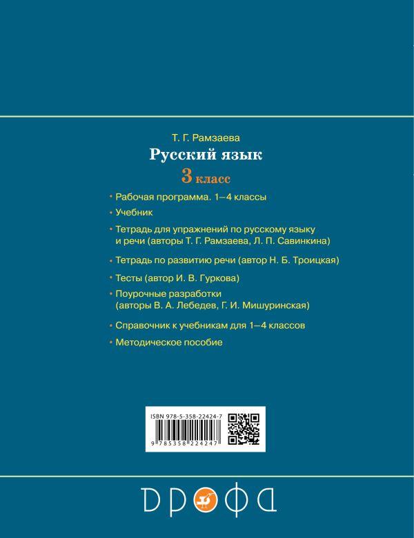 Контрольные работы по русскому языку. 3 класс. - страница 9