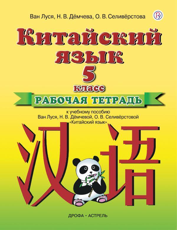Китайский язык. 5 класс. Рабочая тетрадь - страница 0