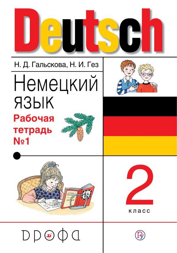 Немецкий язык. 2 класс. Рабочая тетрадь в 2-х частях. Часть 1 - страница 0