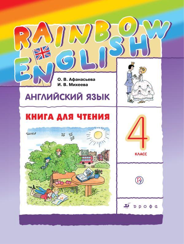 Английский язык. 4 класс. Книга для чтения - страница 0