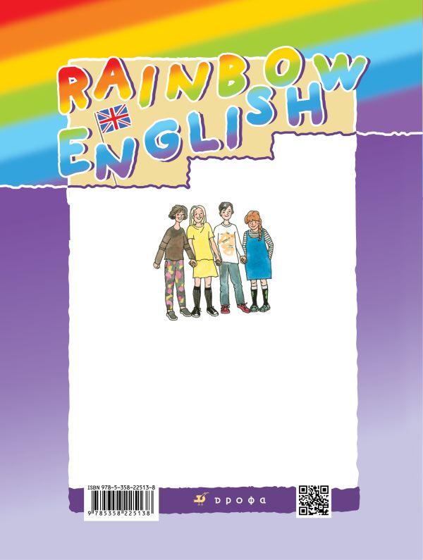 Английский язык. 4 класс. Книга для чтения - страница 7