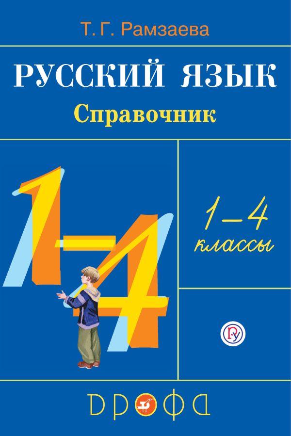 Русский язык в начальной школе. Справочник к учебнику. - страница 0