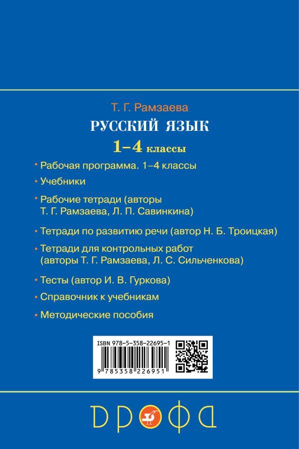 Русский язык в начальной школе. Справочник к учебнику. - страница 17