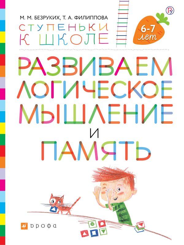 Развиваем логическое мышление и память. Пособие для детей 6-7 лет. - страница 0