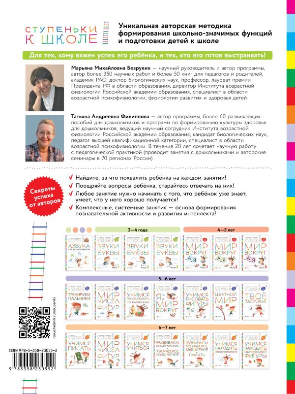 Развиваем логическое мышление и память. Пособие для детей 6-7 лет. - страница 6