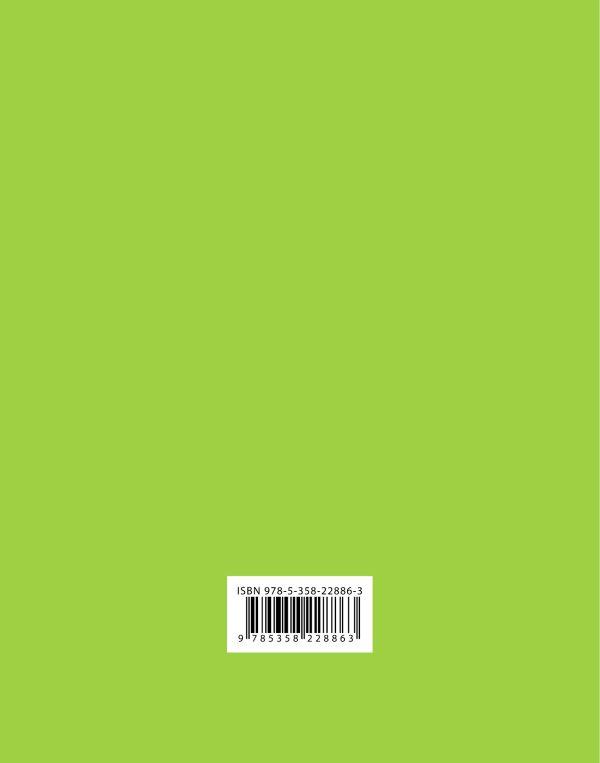 """Литературное чтение. 3 класс. Тесты и самостоятельные работы к учебнику Кац Э.Э. «Литературное чтение"""" - страница 7"""