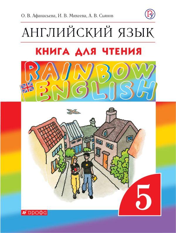 Английский язык. 5 класс. Книга для чтения - страница 0