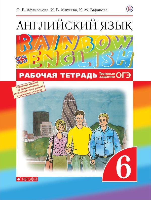 Английский язык. 6 класс. Рабочая тетрадь (с тестовыми заданиями ОГЭ) - страница 0