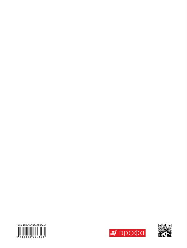 Английский язык. 6 класс. Рабочая тетрадь (с тестовыми заданиями ОГЭ) - страница 13