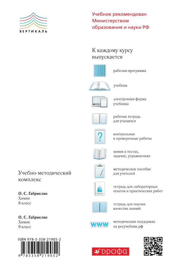 Химия. 9 класс. Учебник - страница 17