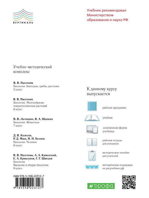 Биология. Человек.8 класс. Учебник - страница 15