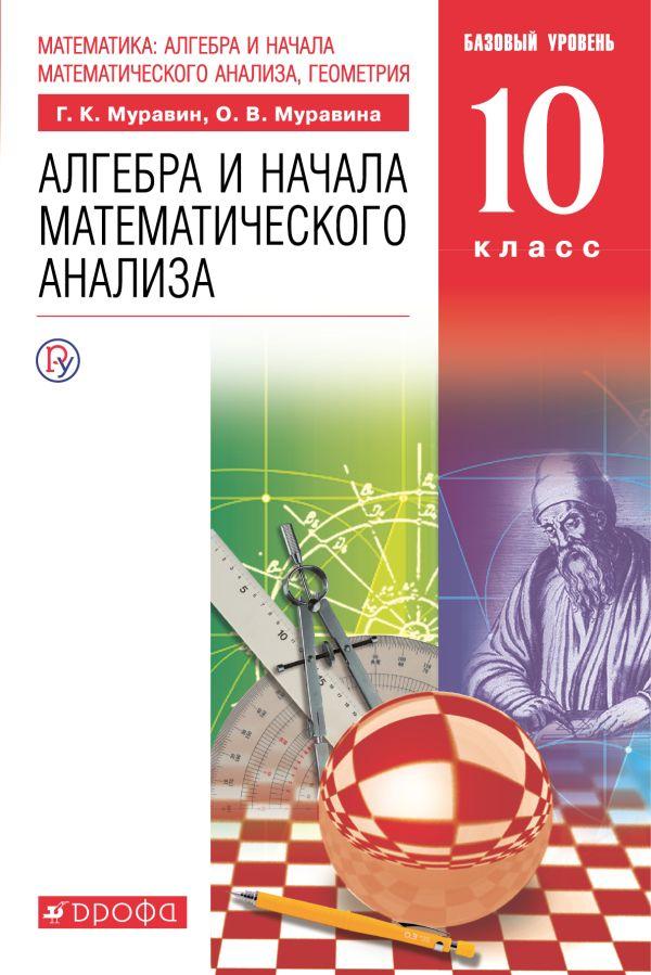 Математика: алгебра и начала математического анализа, геометрия. Алгебра и начала математического анализа. Базовый уровень. 10 класс. Учебник - страница 0