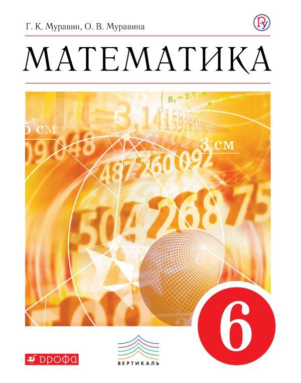 Математика. 6 класс. Учебник - страница 0