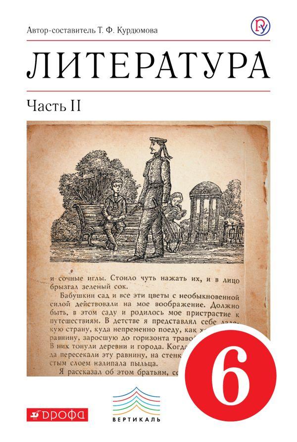 Литература. 6 класс. Учебник. Часть 2 - страница 0