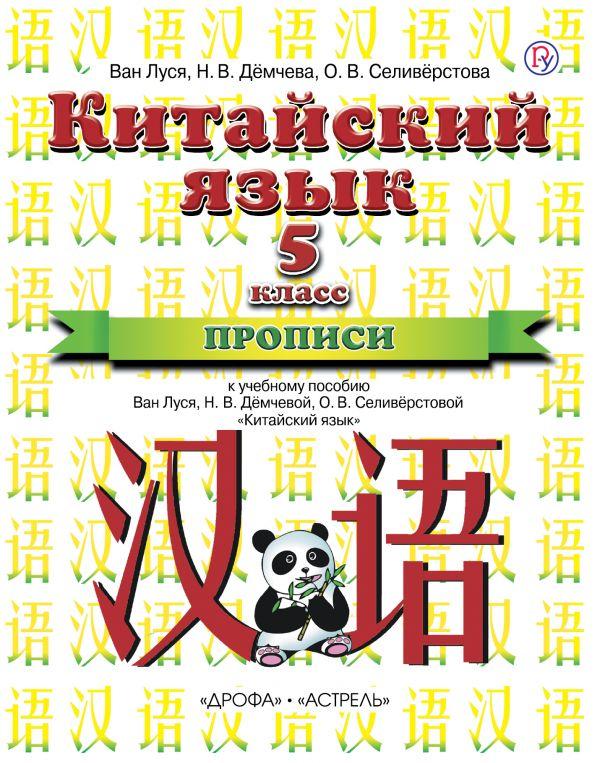 Китайский язык. 5 класс. Прописи - страница 0