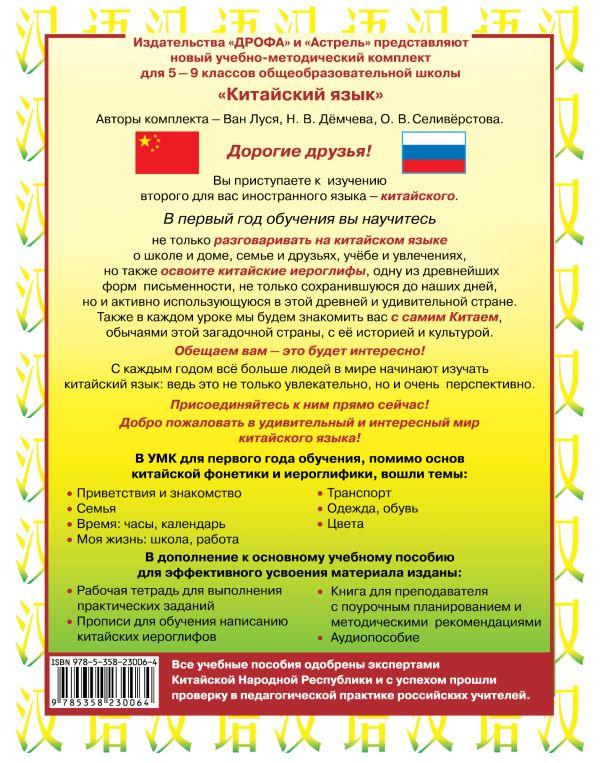 Китайский язык. 5 класс. Прописи - страница 9