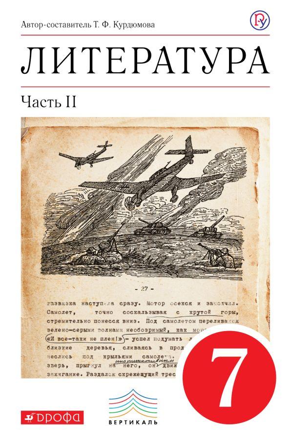 Литература. 7 кл. Учебник. Ч.2. ВЕРТИКАЛЬ - страница 0