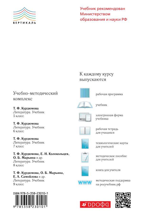 Литература. 7 кл. Учебник. Ч.2. ВЕРТИКАЛЬ - страница 17