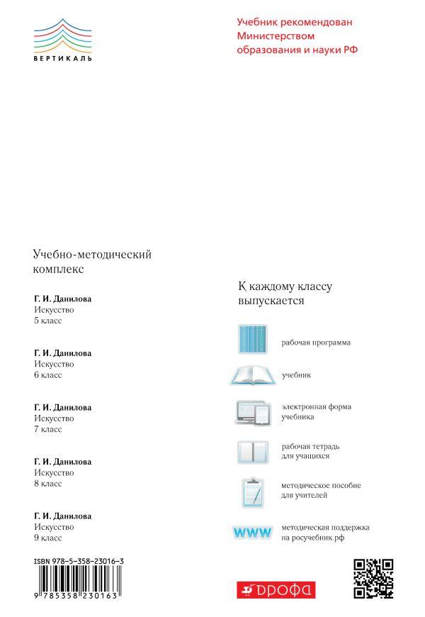 Искусство. 9 кл. Учебник. ВЕРТИКАЛЬ - страница 13
