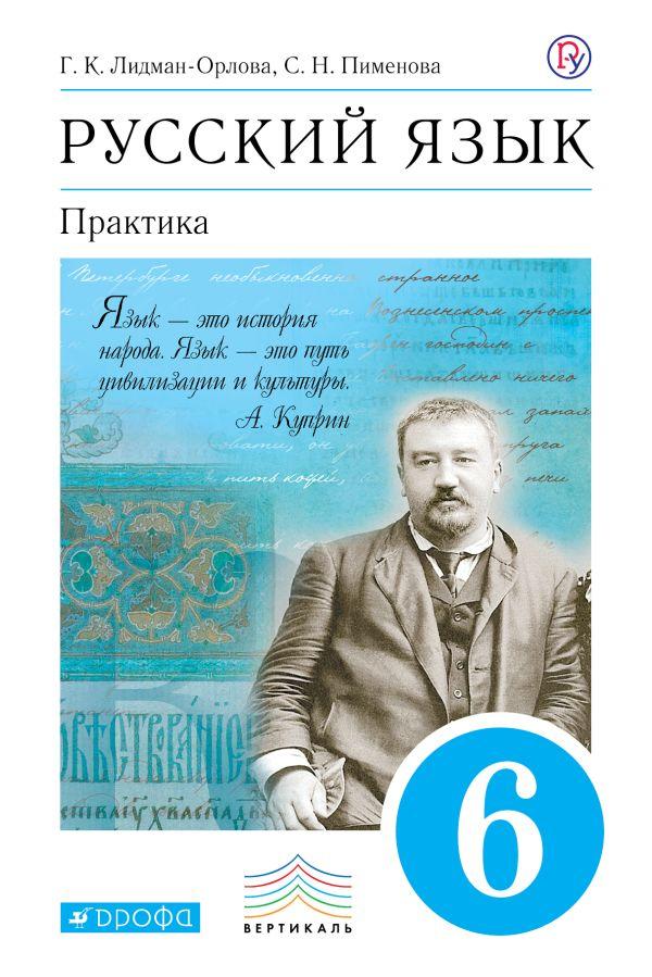 Русский язык. Практика. 6 класс. Учебник - страница 0