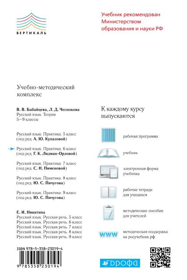 Русский язык. Практика. 6 класс. Учебник - страница 17