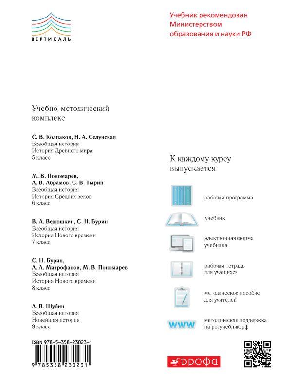 Всеобщая история. История Нового времени. 8 кл. Учебник. - страница 13