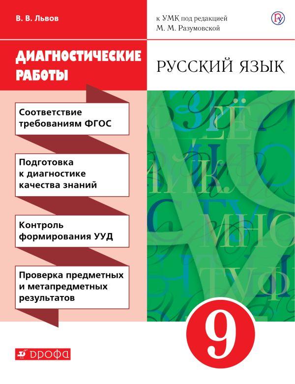 Русский язык. 9 класс. Рабочая тетрадь (диагностические работы). - страница 0