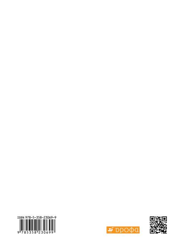 Русский язык. Русская словесность. 5 класс. Учебное пособие - страница 17