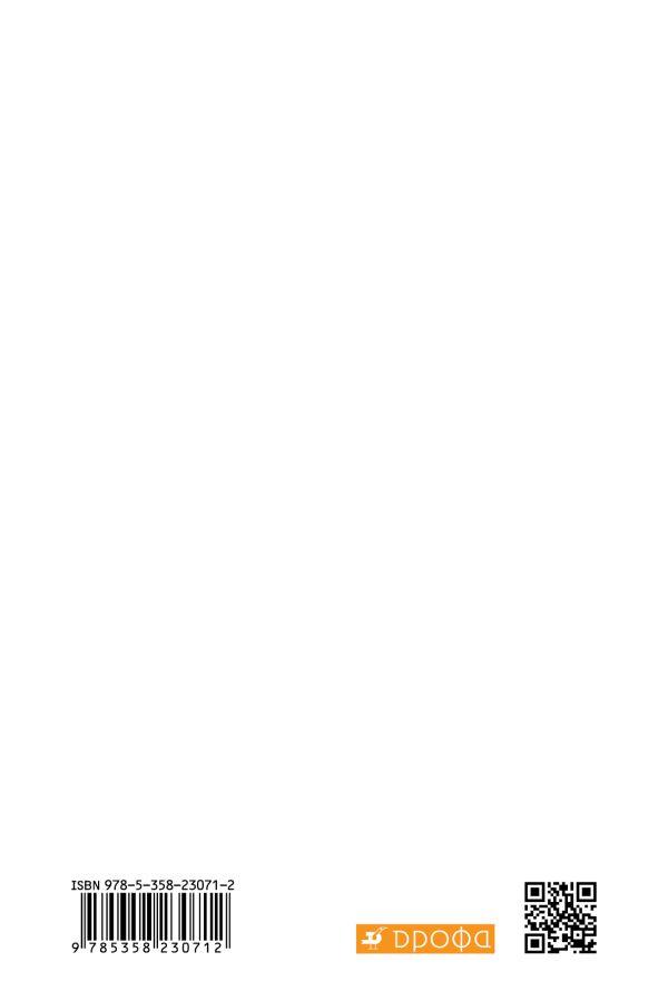 Русский язык. Русская словесность. 6 класс. Учебное пособие - страница 13
