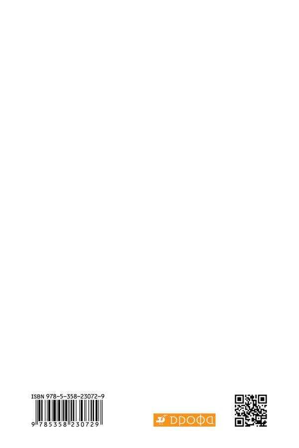 Русский язык. Русская словесность. 9 класс. Учебное пособие - страница 17