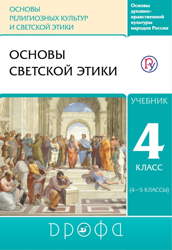 гдз основы светской этики 4 класс шемшурина учебник