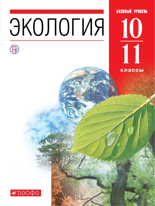 гдз основы экологии 10-11 класс чернова