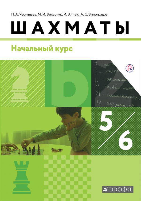 Шахматы. Начальный уровень. 5-6 классы. Учебник. - страница 0