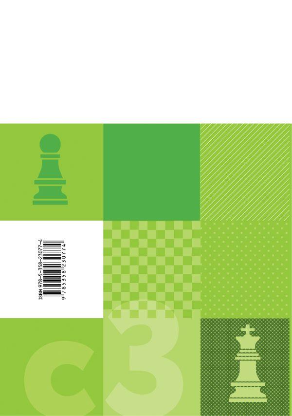 Шахматы. Начальный уровень. 5-6 классы. Учебник. - страница 15