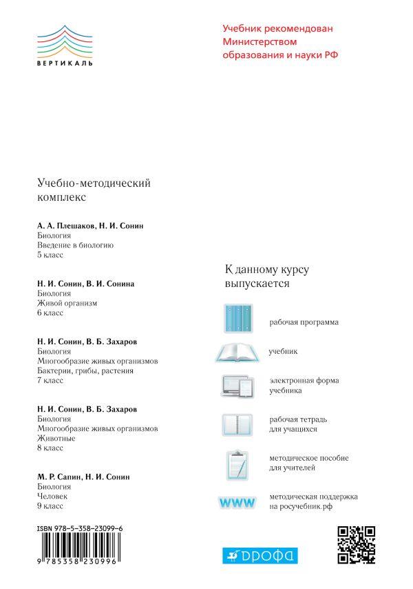 Биология. 8 класс. Многообразие живых организмов. Животные. Учебник - страница 17