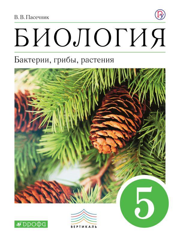 Биология. 5 класс. Бактерии, грибы, растения. Учебник - страница 0