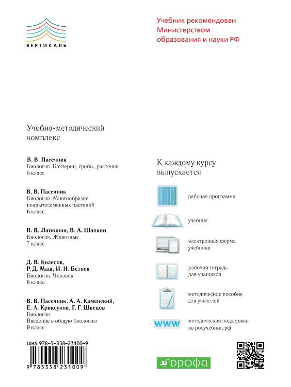 Биология. 5 класс. Бактерии, грибы, растения. Учебник - страница 13