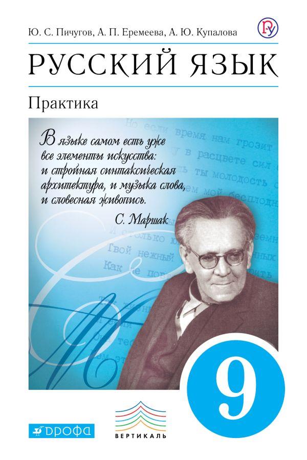 Русский язык. Практика. 9 класс. Учебник - страница 0
