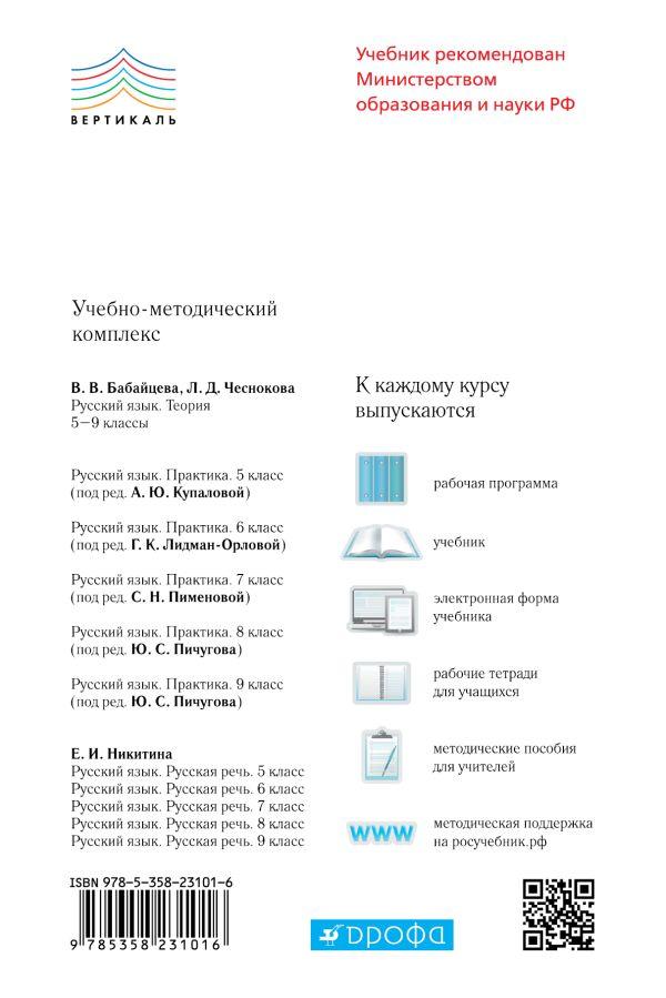 Русский язык. Практика. 9 класс. Учебник - страница 17