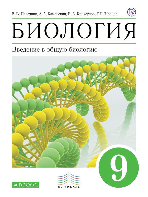 Биология. 9 класс. Введение в общую биологию. Учебник - страница 0