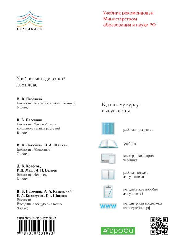 Биология. 9 класс. Введение в общую биологию. Учебник - страница 11