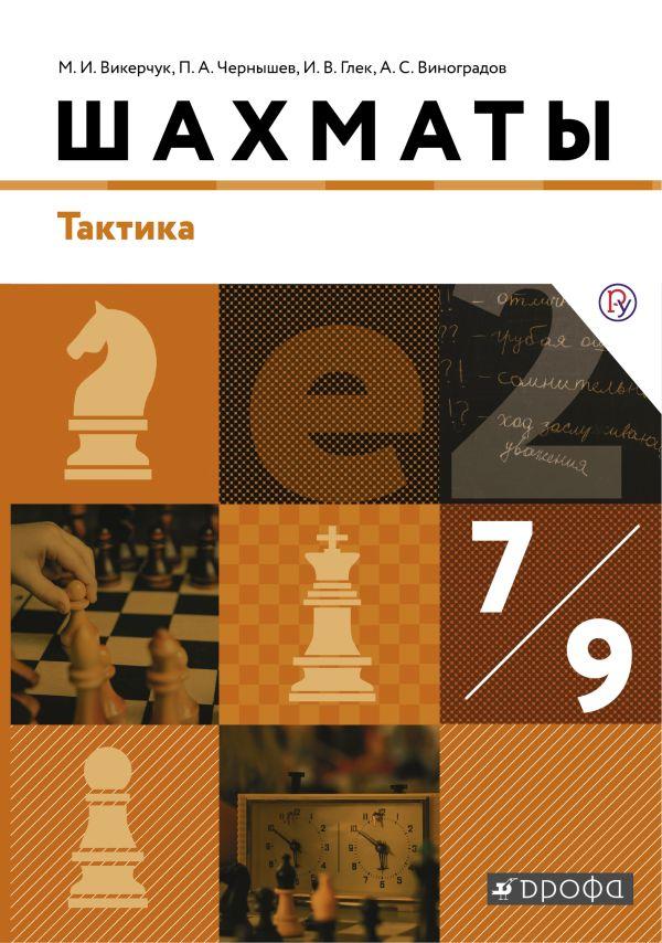 Шахматы. Тактика. 7-9 классы. Учебник. - страница 0