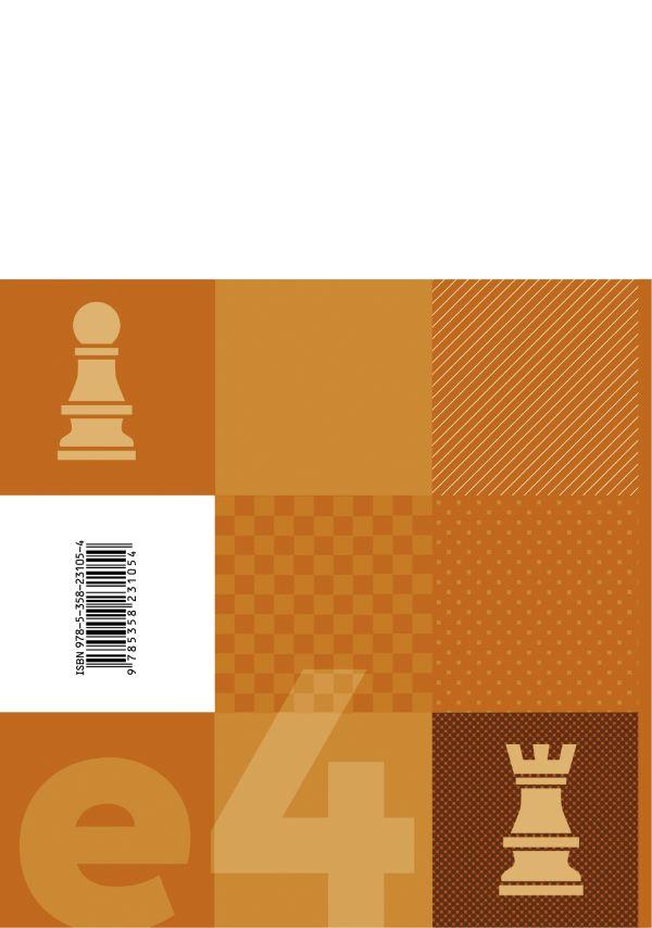 Шахматы. Тактика. 7-9 классы. Учебник. - страница 15